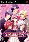 【中古】[PS2]花宵ロマネスク 愛と哀しみ—それは君のためのアリア 通常版(20080529)