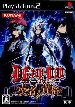プレイステーション2, ソフト PS2D.Gray-man() (20080911)