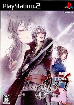 【中古】[PS2]カヌチ 黒き翼の章 通常版(20090423)