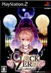 【中古】[PS2]CLOCK ZERO(クロック ゼロ) 〜終焉の一秒〜 通常版(20101125)