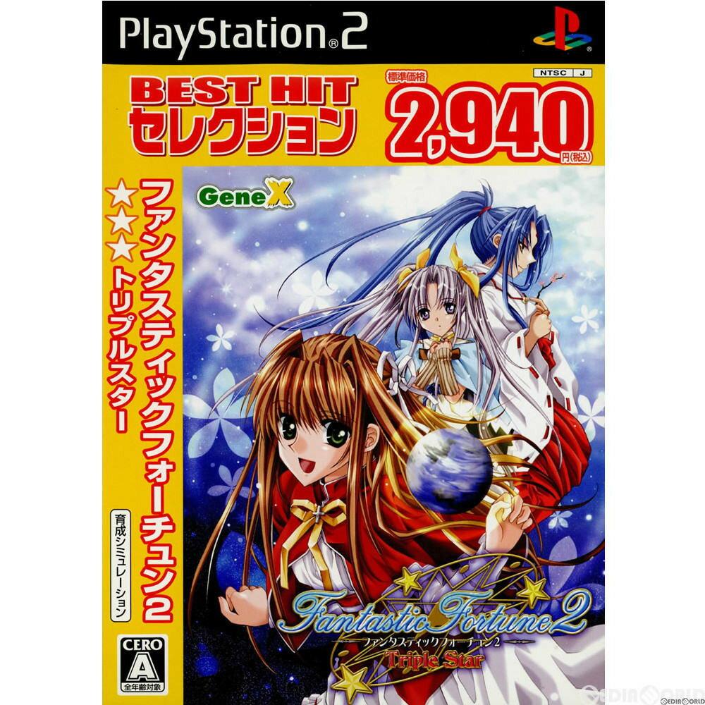 プレイステーション2, ソフト PS22() BEST HIT (SLPM-66838)(20070927)