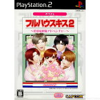 【中古】[PS2]フルハウスキス2 カプコレ(SLPM-66664)(20070208)