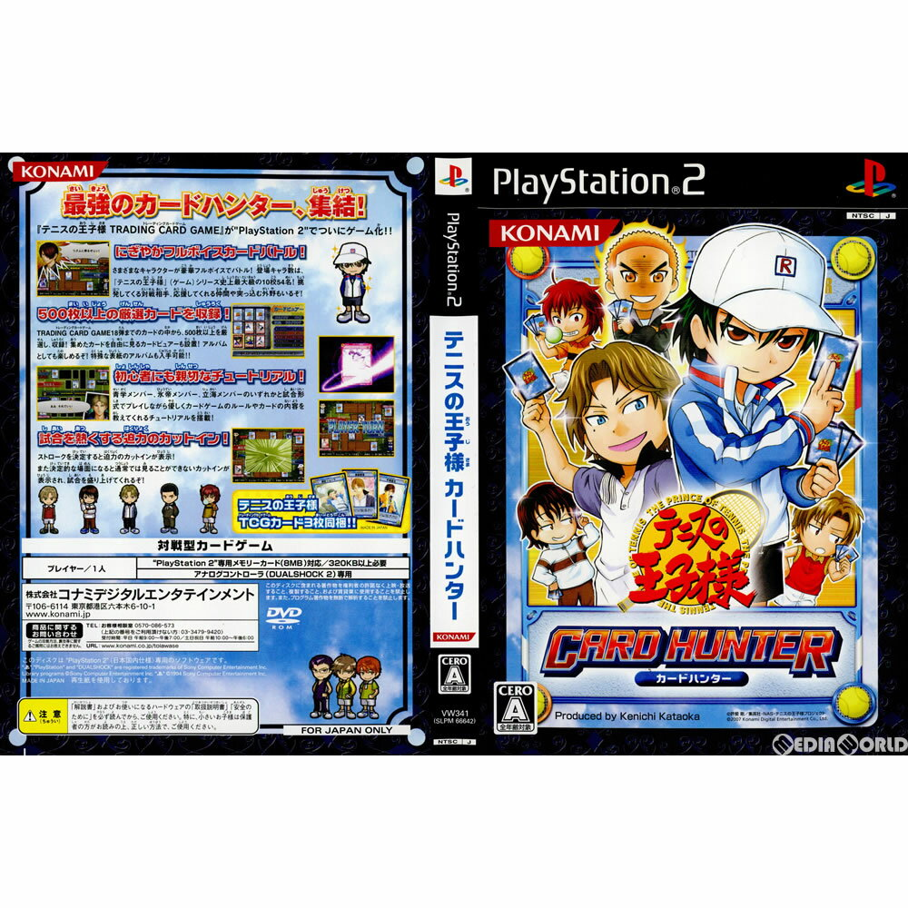 プレイステーション2, ソフト PS2() CARD HUNTER() (20070222)