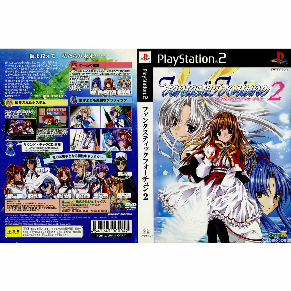 プレイステーション2, ソフト PS22()(20030626)