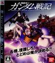 【中古】[PS3]機動戦士ガンダム戦記(20090903)