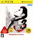 【中古】[PS3]龍が如く3 PlayStation 3 the Be...