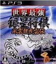 【中古】[PS3]世界最強銀星将棋 風雲龍虎雷伝(20110421)