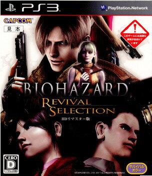 プレイステーション3, ソフト PS3 HD (BIOHAZARD REVIVAL SELECTION HD)(20110908)