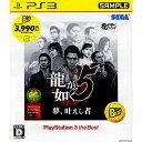 【中古】[PS3]龍が如く5 夢、叶えし者(PS3 the ...
