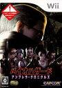 【中古】【表紙説明書なし】[Wii]バイオハザード アンブレラ・クロニクルズ(Resident Evil: The Umbrella Chronicles) エキスパートパッケージ(Wiiザッパー同梱版/限定版)(20071115)