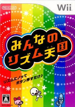 【中古】[Wii]みんなのリズム天国(20110721)