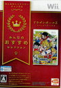【中古】[Wii]みんなのおすすめセレクション ドラゴンボールZ スパーキング!メテオ(RVL-P-RDSJ)(20100225)