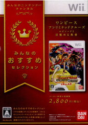 【中古】【表紙説明書なし】[Wii]みんなのおすすめセレクション ワンピース アンリミテッドクルーズ エピソード2 目覚める勇者(RVL-P-RIUJ)(20100422)