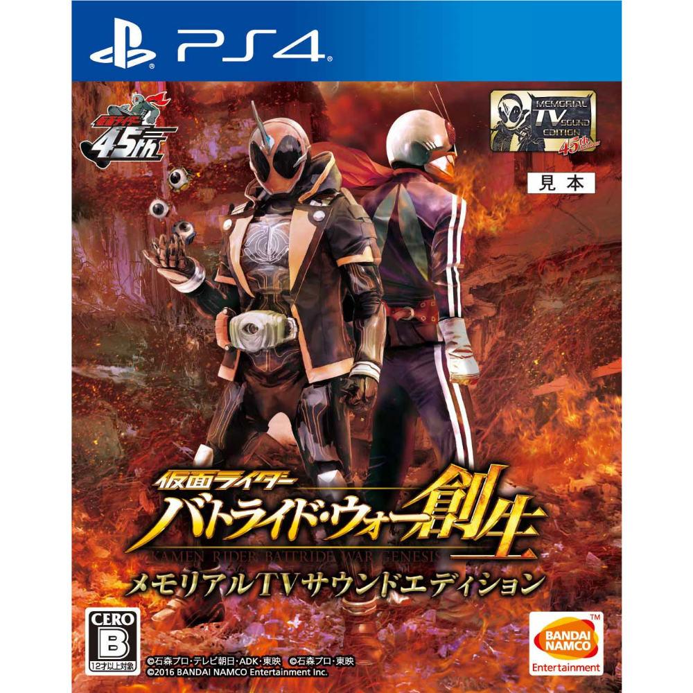 Kamen Rider battride war PS4 TV()(20160225)
