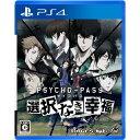 【中古】[PS4]PSYCHO-PASS サイコパス 選択なき幸福 通常版(20160324)
