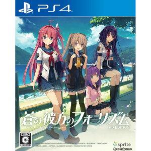 【予約前日発送】[PS4]蒼の彼方のフォーリズム HD EDITION 通常版(2017012…