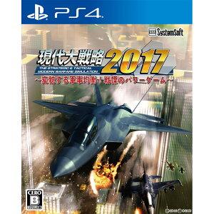 【予約前日発送】[PS4]現代大戦略20170変貌する軍事均衡! 戦慄のパワーゲーム0(201…