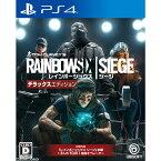 【予約前日発送】[PS4]トムクランシーズ レインボーシックス シージ デラックスエディション(Tom Clancy's Rainbow Six Siege: Deluxe Edition)(20190411)