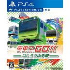 【予約前日発送】[PS4]電車でGO!!(電車でゴー!!) はしろう山手線(20201203)