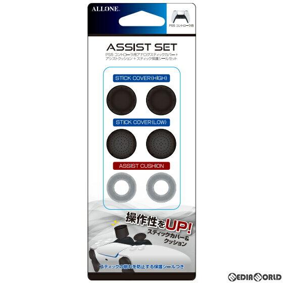 プレイステーション5, 周辺機器 ACCPS5PS5(Assist set for PS5 Controller) (ALG-P5CASS)(20201112)