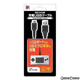 ゲームボーイアドバンス, 周辺機器 ACCGBAGB() USB (BR-0012)(20201226)