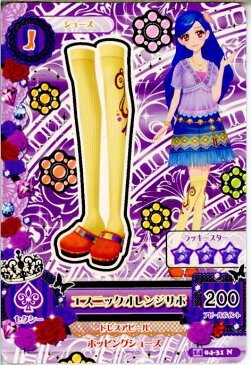 【中古】[TCG]アイカツ 1404-31N エスニックオレンジサボ(20140101)