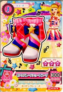 【中古】【プレイ用】[TCG]アイカツ 1501-22N ピンクパレードショートブーツ(20140101)