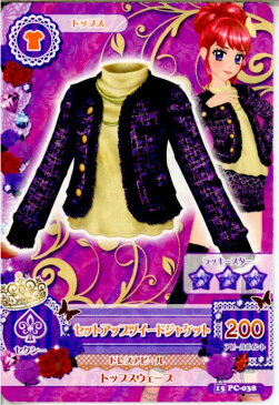 【中古】【プレイ用】[TCG]アイカツ 15PC-038 セットアップツイードジャケット(20141209)
