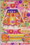 【中古】[TCG]アイカツ 15PC-104 グレーテルポップスカート(20150818)