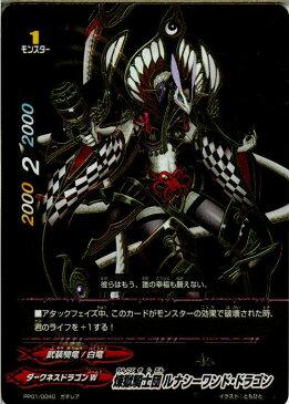 【中古】[TCG]バディファイト PP01/0040 煉獄騎士団 ルナシーワンド・ドラゴン(20150213)