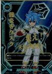 【中古】[TCG]バディファイト H-EB02/☆☆☆☆★シークレット スタードラゴンワールド(20150807)