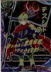 【中古】[TCG]バディファイト H-EB03/☆☆☆☆★シークレット ダークネスドラゴンワールド(20150904)
