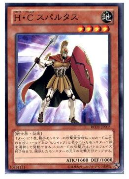 【中古】[TCG]遊戯王 REDU-JP005N H・C スパルタス
