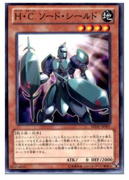 【中古】[TCG]遊戯王 REDU-JP007N H・C ソード・シールド