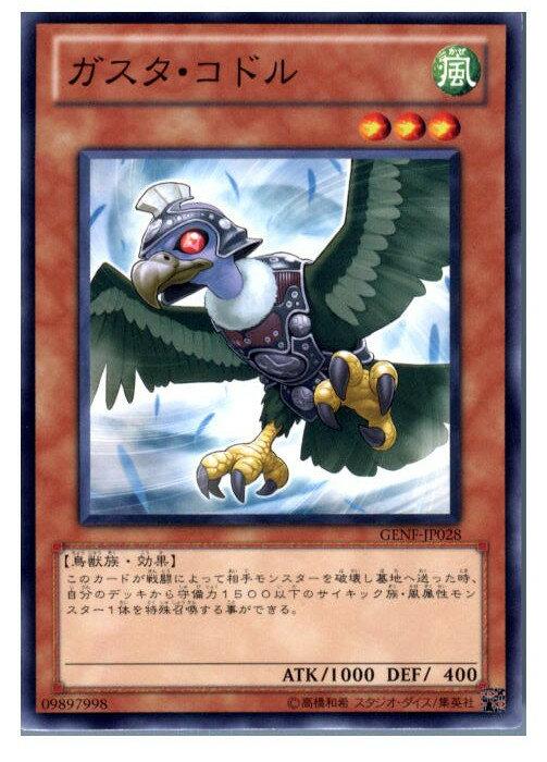 トレーディングカード・テレカ, トレーディングカードゲーム TCG GENF-JP028N