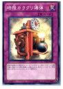 メディアワールド 販売&買取SHOPで買える「【中古】【プレイ用】[TCG]遊戯王 STBL-JP072N 時限カラクリ爆弾」の画像です。価格は9円になります。