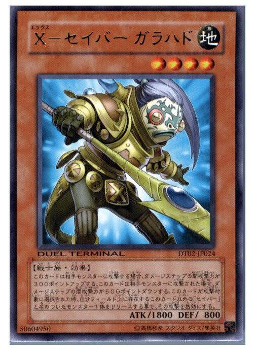 トレーディングカード・テレカ, トレーディングカードゲーム TCG DT02-JP024R X-