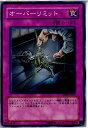 メディアワールド 販売&買取SHOPで買える「【中古】【プレイ用】[TCG]遊戯王 DP06-JP029N オーバーリミット」の画像です。価格は9円になります。