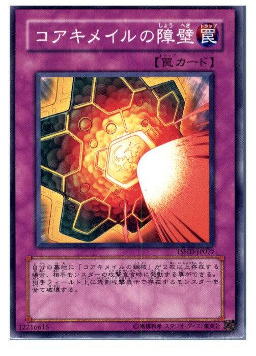 トレーディングカード・テレカ, トレーディングカードゲーム TCG TSHD-JP077N
