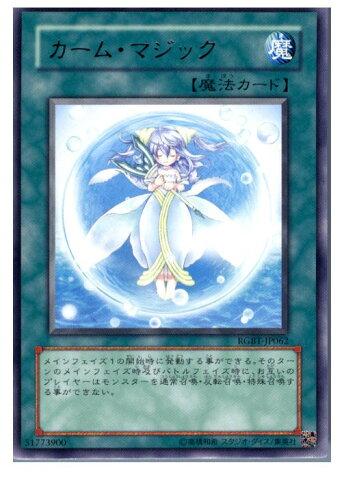 【中古】【プレイ用】[TCG]遊戯王 RGBT-JP062R カーム・マジック