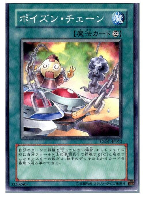 トレーディングカード・テレカ, トレーディングカードゲーム TCG CSOC-JP053N