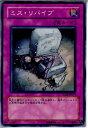 メディアワールド 販売&買取SHOPで買える「【中古】【プレイ用】[TCG]遊戯王 GLAS-JP079N ミス・リバイブ」の画像です。価格は9円になります。