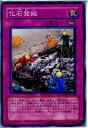 メディアワールド 販売&買取SHOPで買える「【中古】[TCG]遊戯王 POTD-JP058N 化石発掘」の画像です。価格は20円になります。
