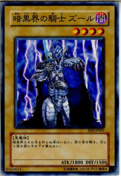 トレーディングカード・テレカ, トレーディングカードゲーム TCG EEN-JP001N