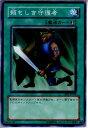 メディアワールド 販売&買取SHOPで買える「【中古】【プレイ用】[TCG]遊戯王 BE1-JP028N 頼もしき守護者」の画像です。価格は9円になります。
