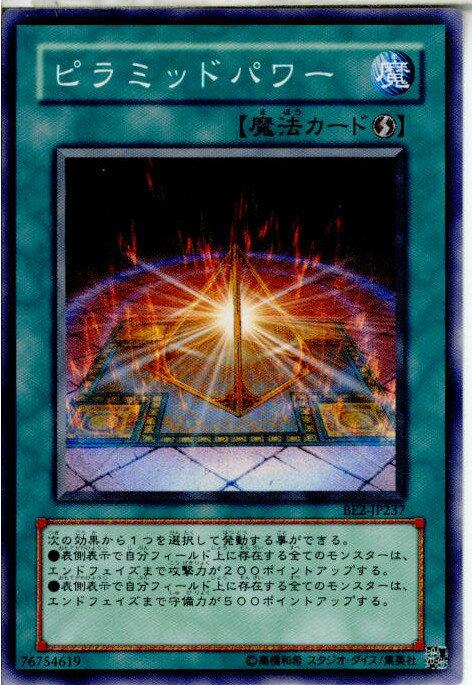 【中古】【プレイ用】[TCG]遊戯王 BE2-JP237N ピラミッドパワー