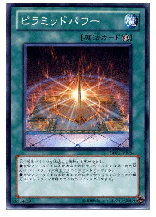 【中古】[TCG]遊戯王 BE02-JP193N ピラミッドパワー
