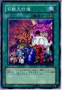 メディアワールド 販売&買取SHOPで買える「【中古】【プレイ用】[TCG]遊戯王 EE3-JP168N 百獣大行進」の画像です。価格は9円になります。