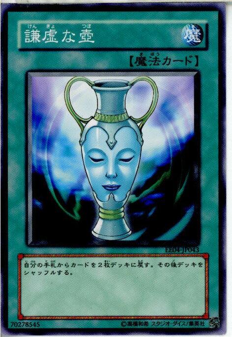トレーディングカード・テレカ, トレーディングカードゲーム TCG EE04-JP043N