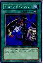 メディアワールド 販売&買取SHOPで買える「【中古】【プレイ用】[TCG]遊戯王 EE04-JP104N ヘル・アライアンス」の画像です。価格は9円になります。